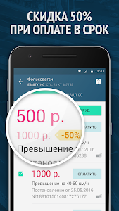 screenshot of Штрафы ПДД 2018 - штрафы ГИБДД version Varies with device