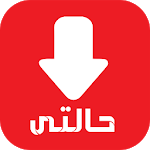 Download Download حالات واتساب فيديو – حالتى APK                         ST Company                                                      4.3                                                               vertical_align_bottom 500K+ For Android 2021