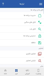 screenshot of موبویار version 1.5