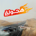 Download Drift هجولة 3.0.9 APK