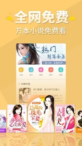screenshot of 免費小說大全 version 5.0.0
