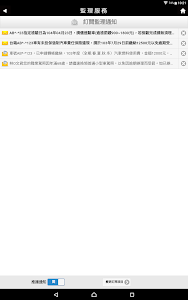 screenshot of 監理服務 version 1.11.16
