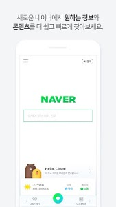 screenshot of 네이버 - NAVER version Varies with device