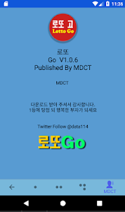 screenshot of 로또고 version 1.0.16