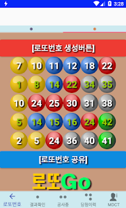 screenshot of 로또Go version 1.0.1