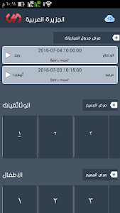 screenshot of Al jazeera TV version 1.0.0