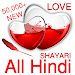 All Hindi Shayari, SMS and Quote