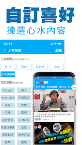 screenshot of Apple Daily 蘋果動新聞 version 5.3.1