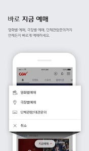 screenshot of CGV version 4.5.8