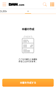 screenshot of DMMブックス 電子書籍リーダー version Varies with device