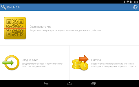 screenshot of E-NUM version Varies with device