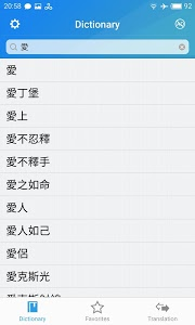 screenshot of EC Dictionary 英漢字典 version 9.2.2
