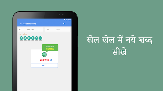 screenshot of English Hindi Dictionary version Varies with device