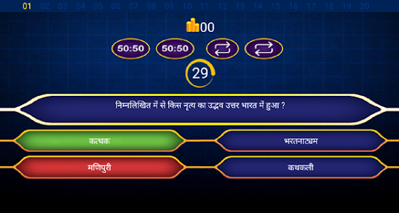 screenshot of KBC KIDS QUIZ version 1.2