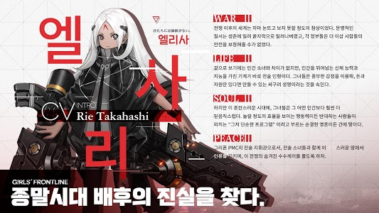 screenshot of 소녀전선 version 2.013_145