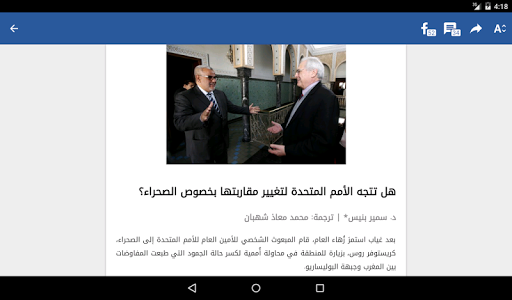 screenshot of Hespress - هسبريس version 2.1.81