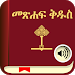 Holy Bible In Amharic with Audio