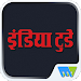Download India Today Magazine Hindi 7.6 APK