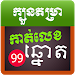 Khmer Lottery Fortune Best