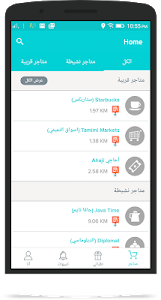 screenshot of MRSOOL (مرسول) version 2.0.13