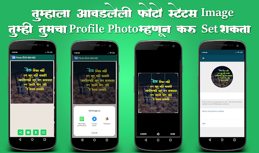screenshot of Marathi Status version 08|05|2019