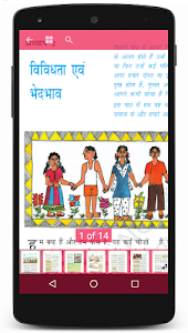 screenshot of NCERT Books version 1.8