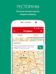 screenshot of Papa Johns Russia version Varies with device