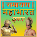 Download Ramayan, Mahabharat, Shri Krishna - All In One 1.1.0 APK