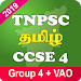 Download TNPSC CCSE 4 2019 (GROUP 4 + VAO) Exam Materials 8.1 APK