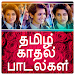 Tamil Hit Love Songs