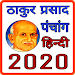 Download Thakur Prasad Calendar 2020 : Hindi Calendar 2020 2.3 APK