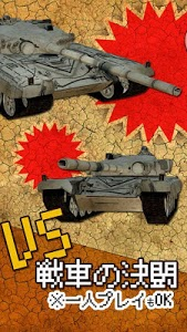 screenshot of Two player battle game - Battle of tanks! version 15