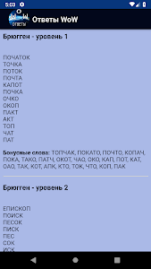 screenshot of Ответы Words Of Wonders version 1.0