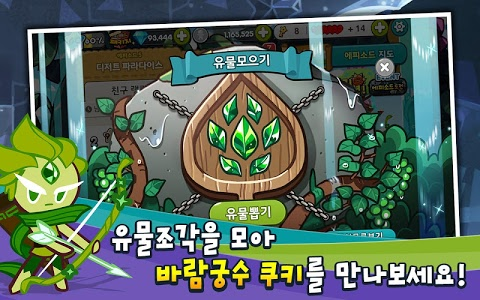 screenshot of 쿠키런 for Kakao version 8.20
